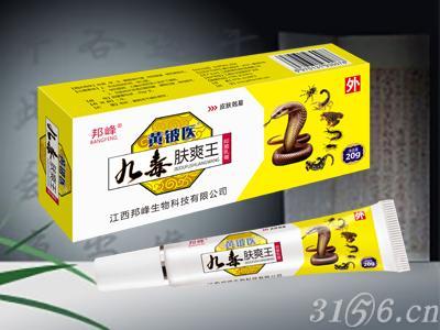 黄铍医 九毒肤爽王抑菌乳膏