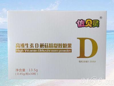 佐贝灵高维生素d蘑菇粉凝胶糖果