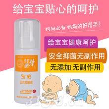 宝宝抑菌液