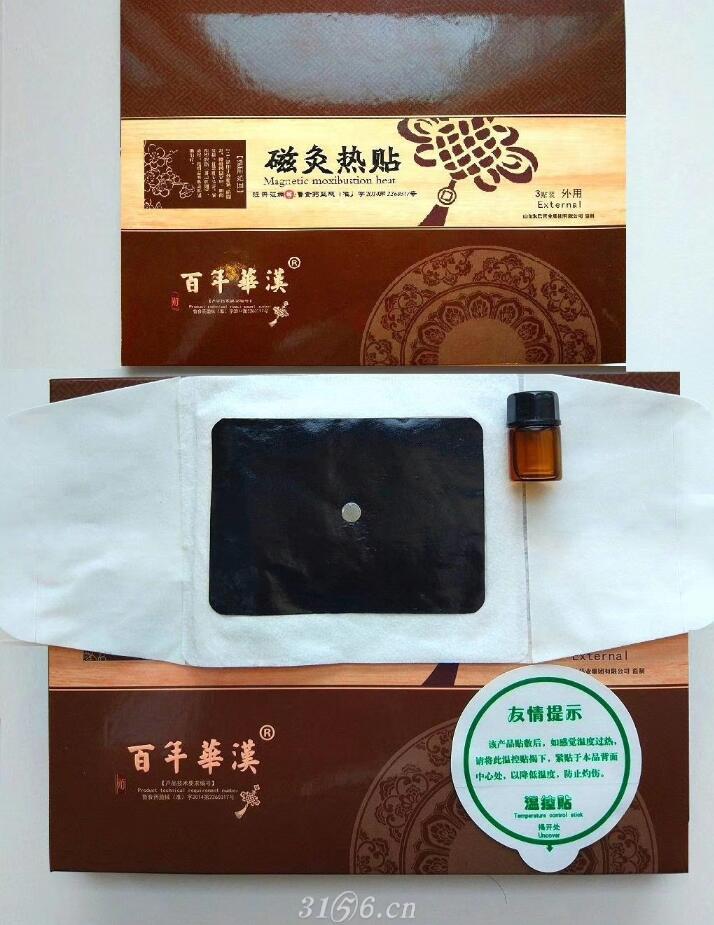 百年華漢磁灸熱貼
