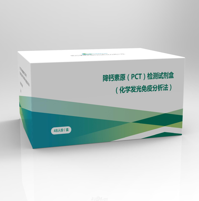 降钙素原(PCT)检测试剂盒(化学发光免疫分析法)