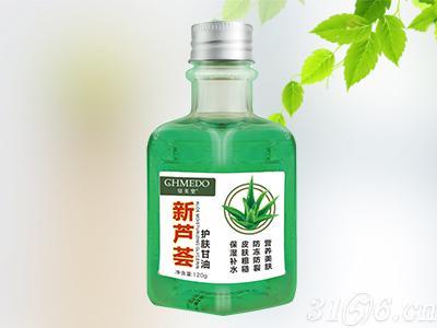 新芦荟护肤甘油