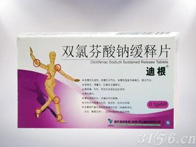 双氯芬酸钠缓释片(迪根)