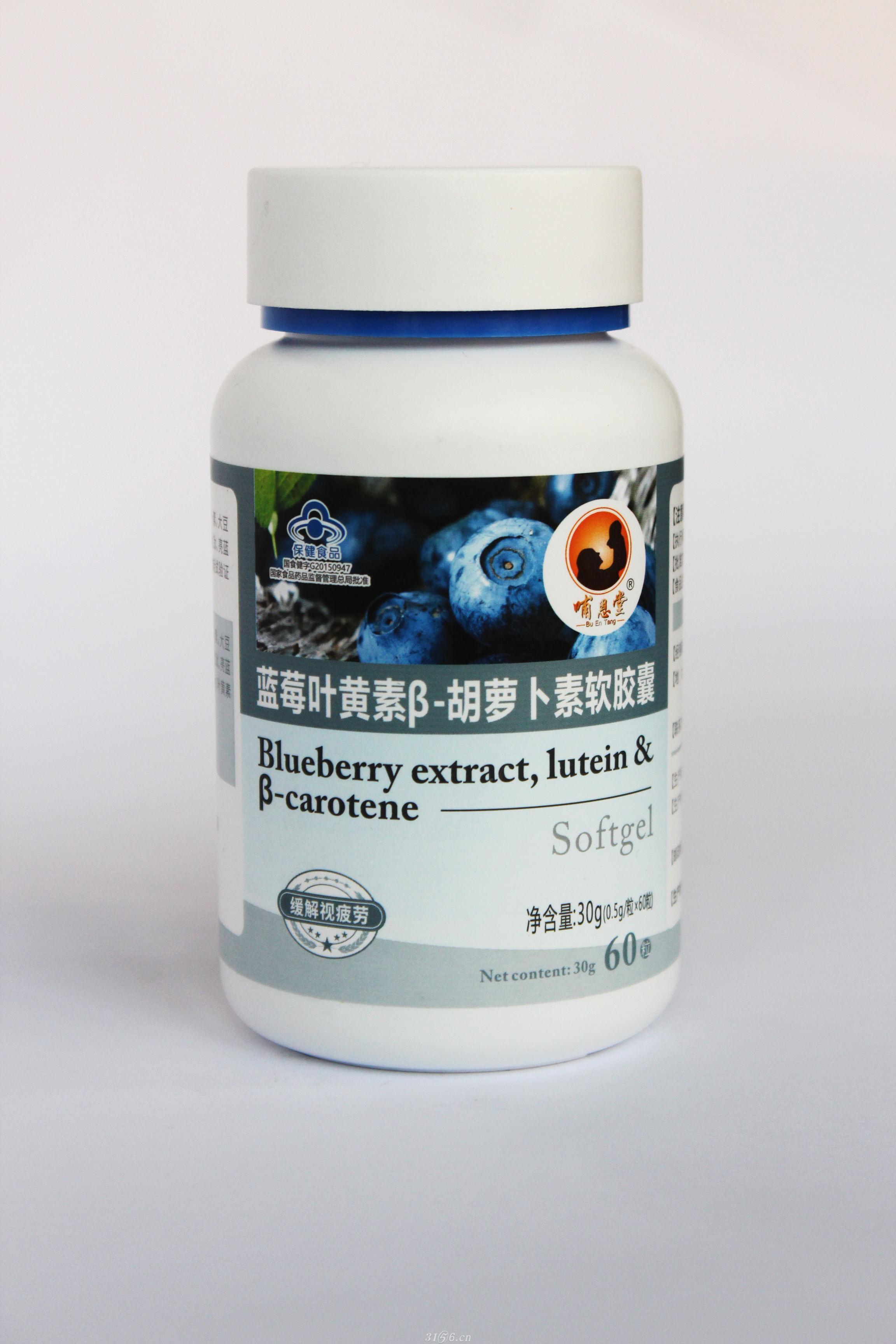 哺恩堂牌蓝莓叶黄素β-胡萝卜素软胶囊
