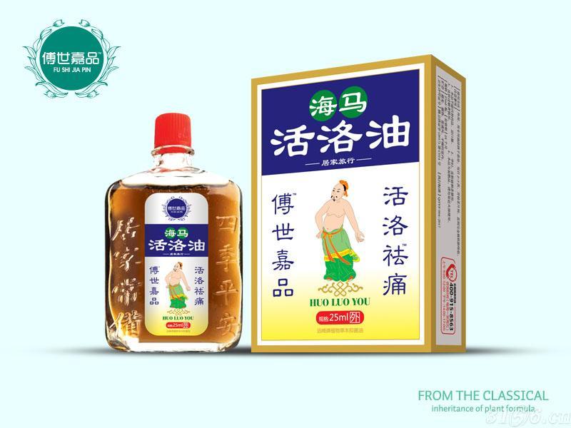 海马活洛抑菌油