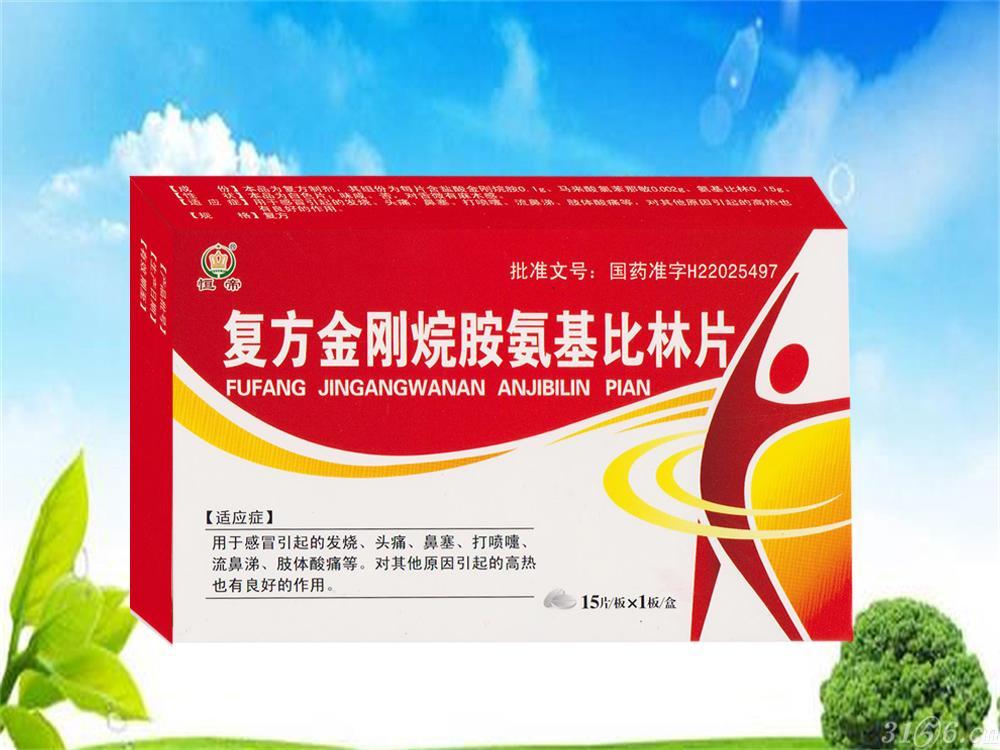 復方金剛烷氨氨基比林片