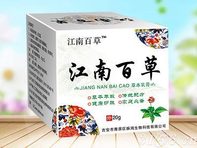 江南百草抗菌乳膏