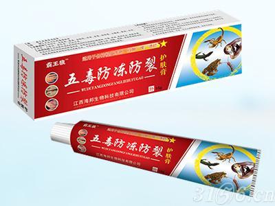 五毒防凍防裂護膚膏