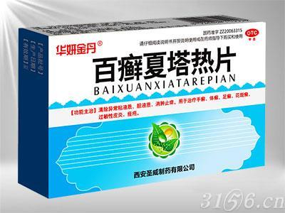 百癬夏塔熱片(國家醫保)