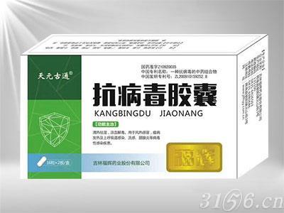 抗病毒胶囊(独家,国家医保)