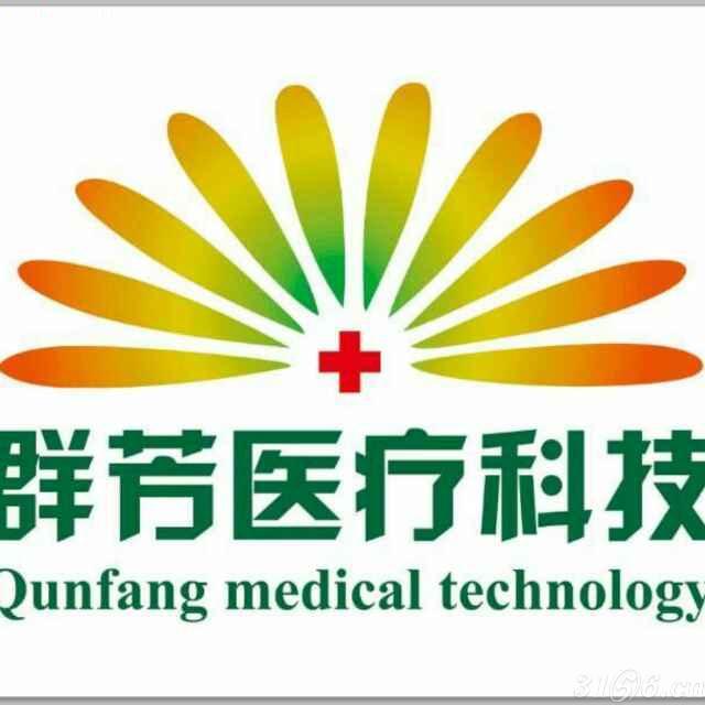 黑龙江省群芳医疗科技有限公司
