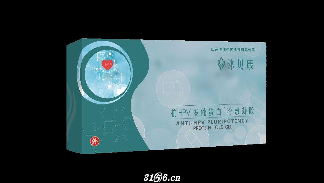 沐貝康抗HPV多能蛋白冷敷凝膠