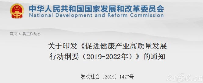 21部委联合发文,10大工程促进健康产业高质量发展