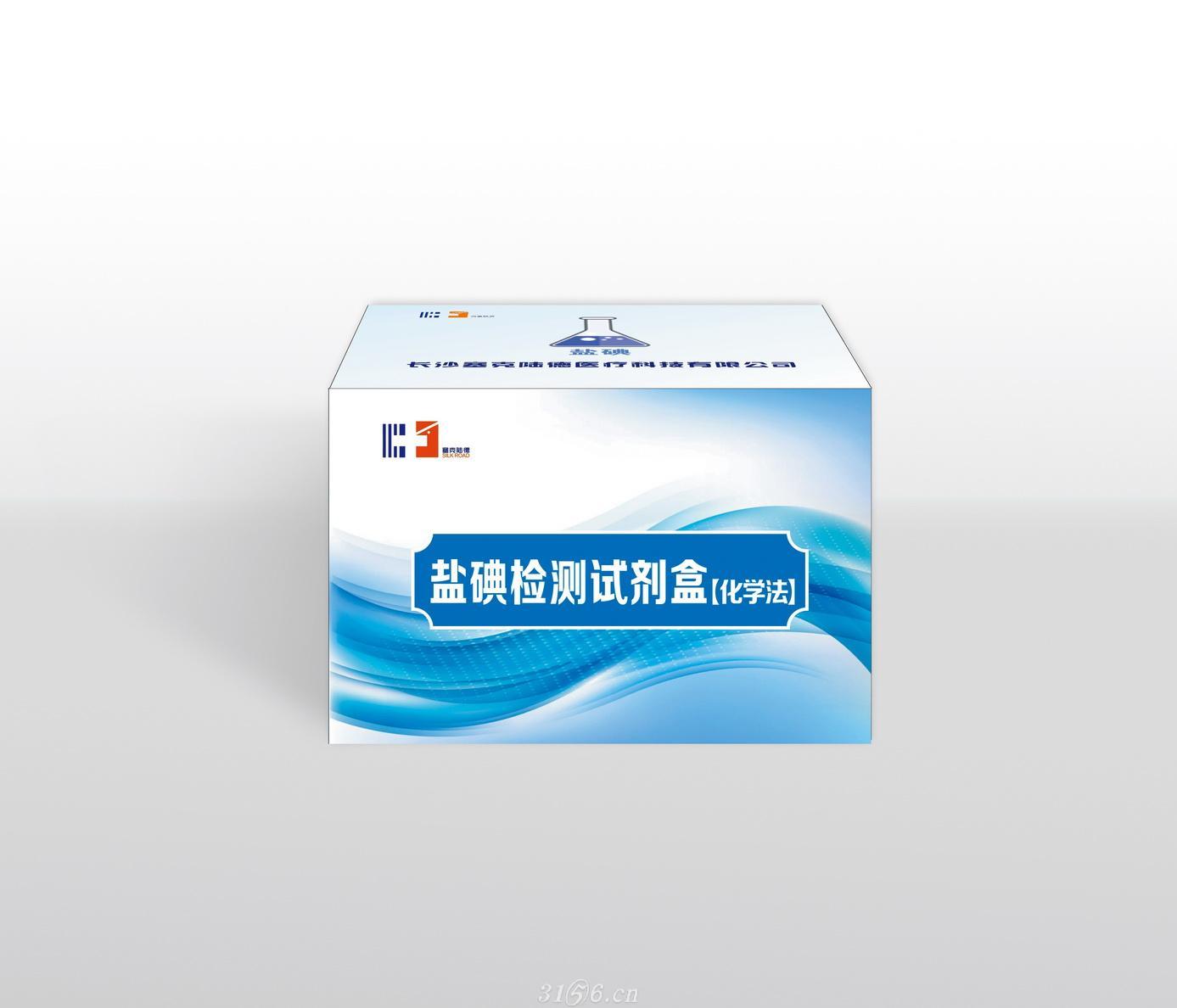 盐碘检测试剂盒