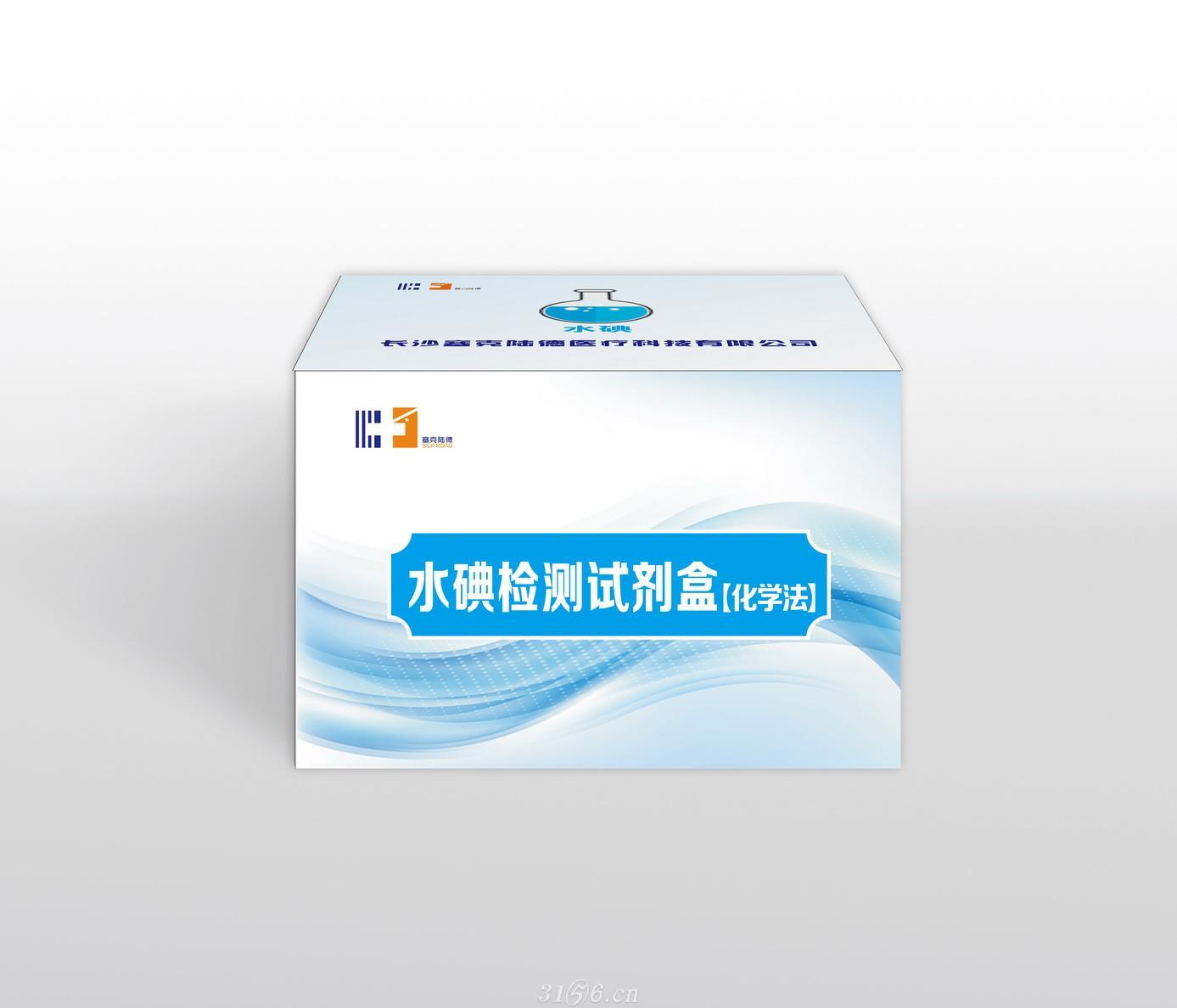 水碘检测试剂
