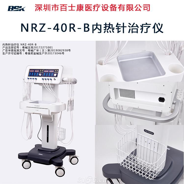 NRZ-40R- B内热针治疗仪