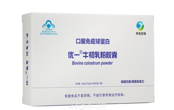 优一牌牛初乳粉胶囊  新批件 增强免疫力 口服免疫球蛋白