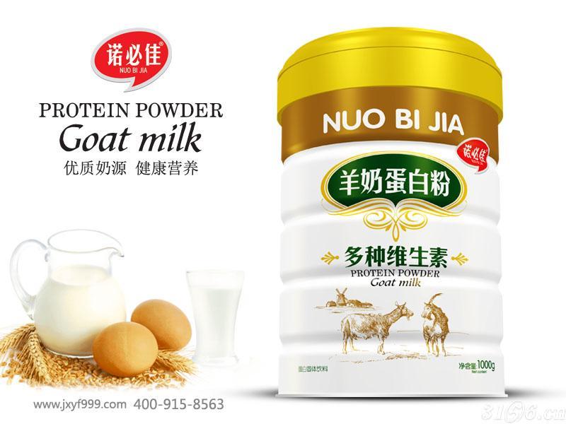 羊奶蛋白粉-多种维生素