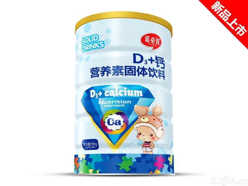D3钙营养素固体饮料