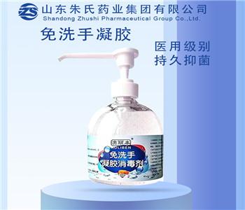 免洗手凝胶消毒剂