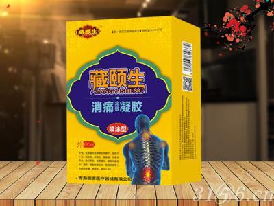 消痛冷敷凝胶喷剂
