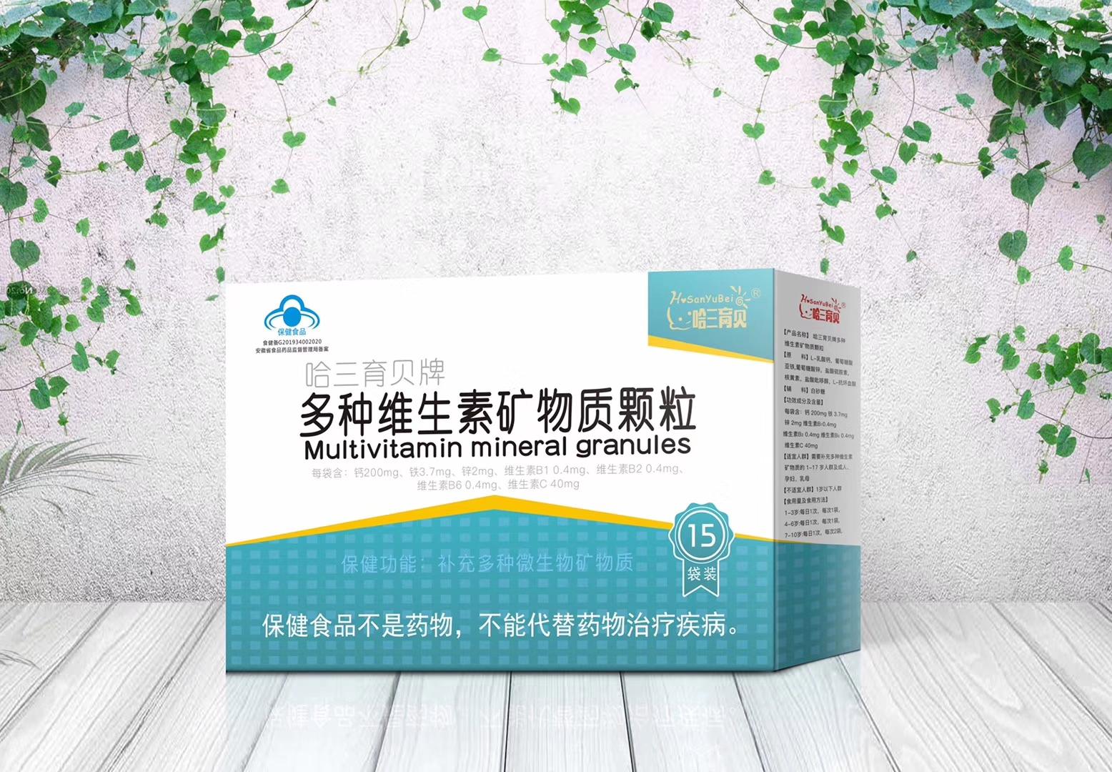 多種維生素礦物質顆粒(哈三育貝)