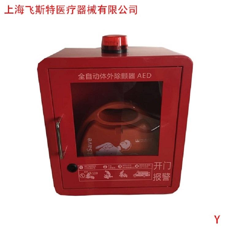 供应上海飞斯特AED报警箱急救医疗箱