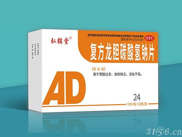 复方龙胆碳酸氢钙片