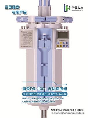 滴锐DR-100 自动换液器