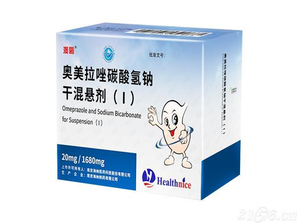 吃了奥美拉唑碳酸氢钠干混悬剂(I)多久见效