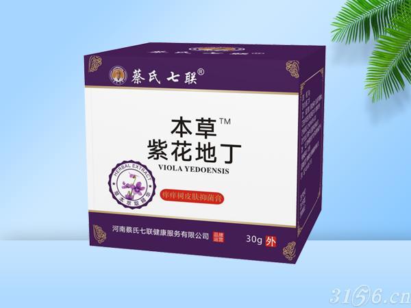紫花地丁癢癢樹皮膚抑菌膏