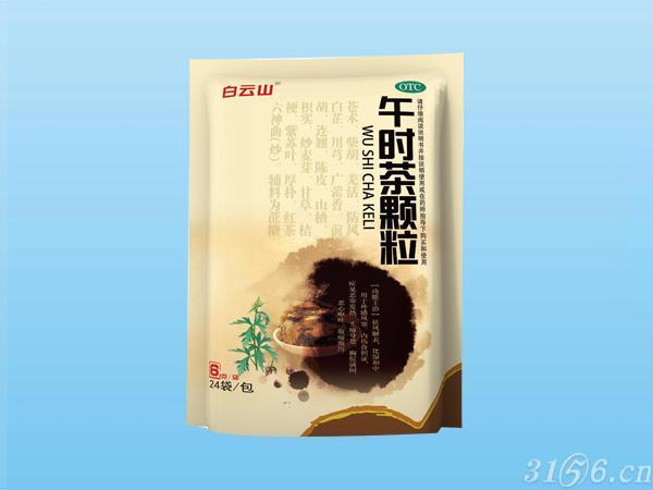 白云山-午时茶颗粒