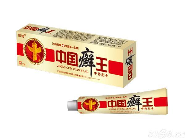 中國癬王中藥乳膏