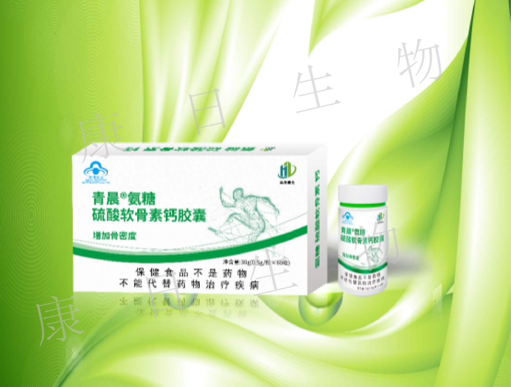 氨糖硫酸软骨素钙胶囊