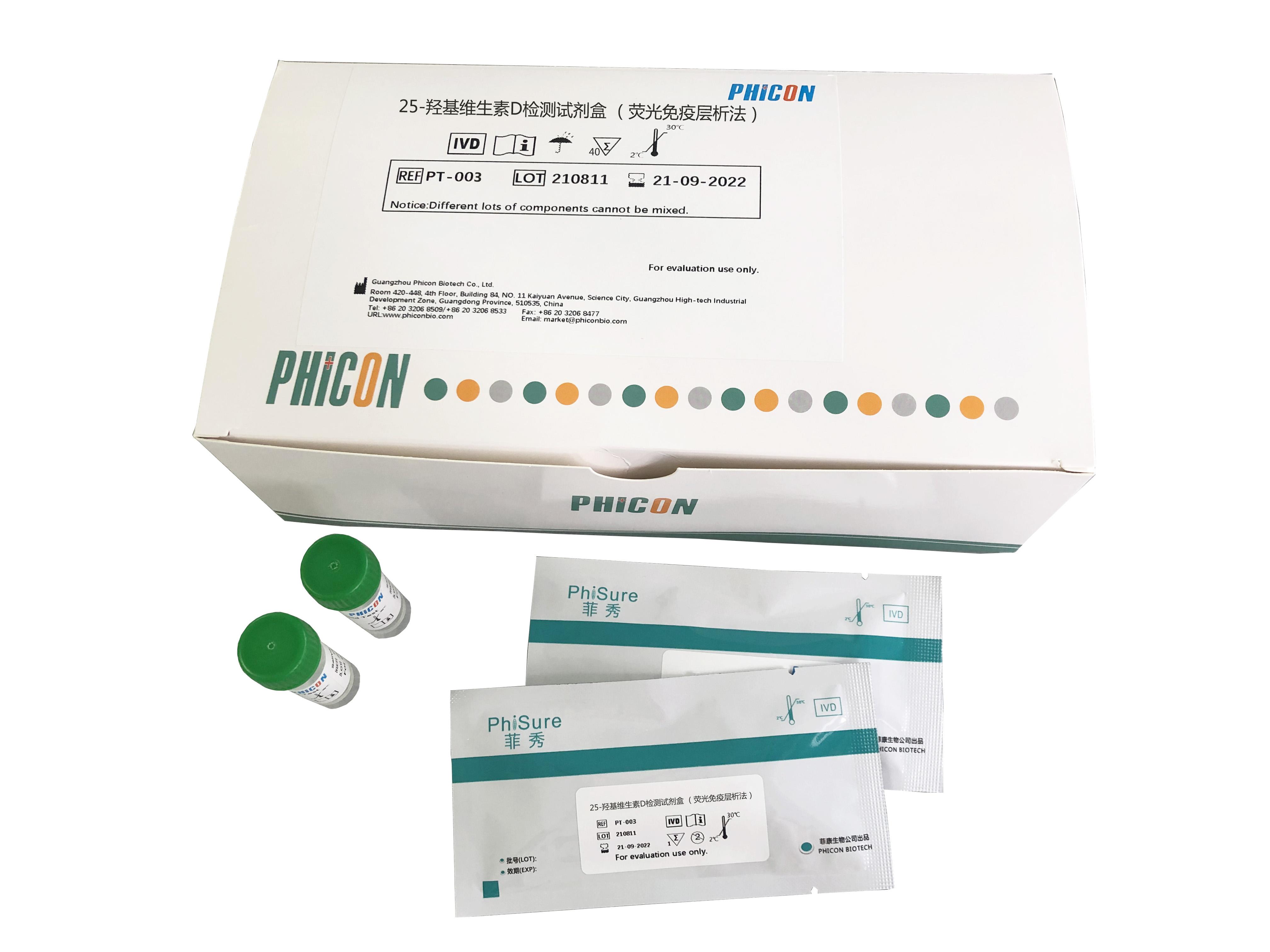 25-羟基维生素D检测试剂盒(荧光免疫层析法)