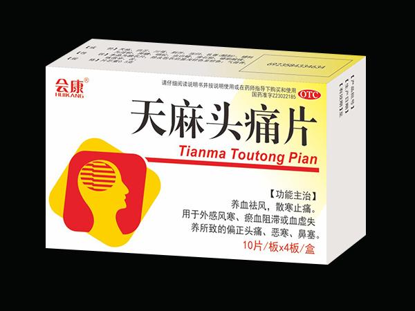 天麻头痛片