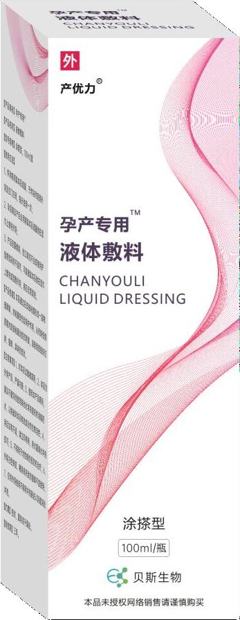 【产优力】孕产专用液体敷料招商